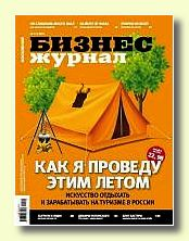 Бизнес-журнал