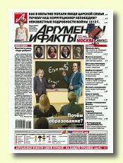 Аргументы и Факты (Москва)