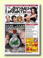 Аргументы и Факты (Россия)