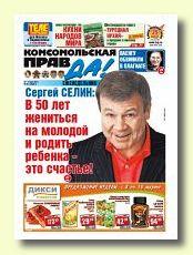 Комсомольская правда (Россия)