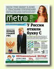 Метро (Москва)