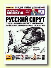 Вечерняя Москва - еженедельник