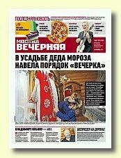 Вечерняя Москва - вечерний выпуск