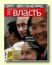 Власть (КоммерсантЪ)